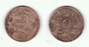 5 копеек 1924.jpg