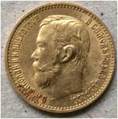 5 рублей золото 1898 Николай II.jpg
