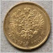 5 рублей золото 1898 герб.jpg