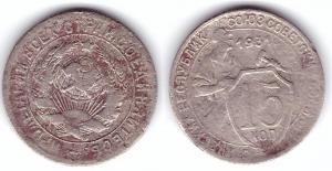 15 копеек 1931.jpg