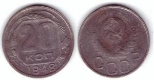 20копеек 1948.jpg