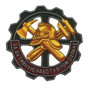 Znak_Za_aktivnuyu_rabotu_v_pozharnoy_okhrane_1933_avers.png