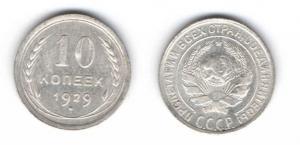 10 копеек 1929 год.jpg
