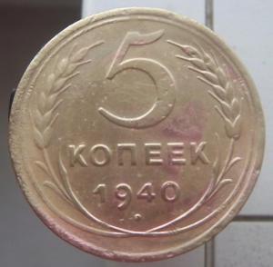 5 копеек 1940.2.jpg