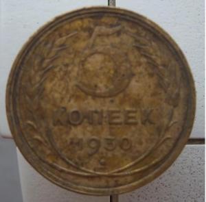 5 копеек 1930.1.jpg