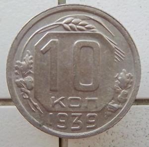 10 копеек 1939.1.jpg