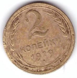 2 копейки 1929.1.jpg