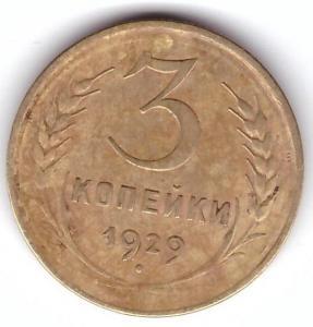 3 копейки 19129.1.jpg
