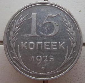 15 копеек 1925.2.jpg