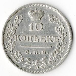 10 копеек 1823 год 1.jpg