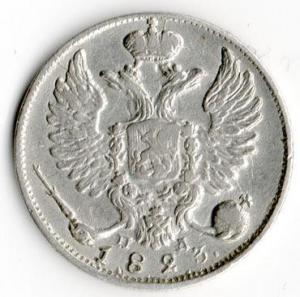 10 копеек 1823 год.jpg