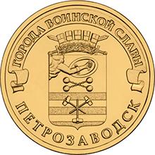 10rPetrozavodskR.png