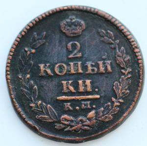1 2-е коп 1821г.jpg