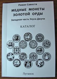 Медные монеты Золотой Орды 331 монета, А5 формат, 74 стр., мелованная бумага, 300 экз..jpg