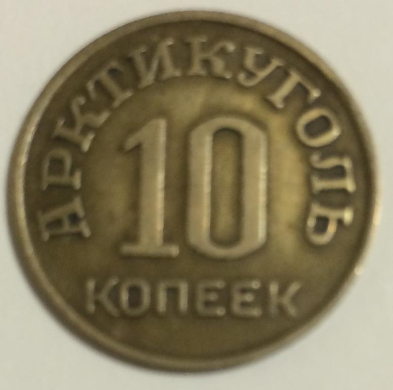 Разновидность монеты 15 копеек 1979 года - 41e74