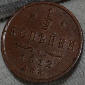 1_2_kopejki_1912_g_nikolaj_ii_xf.jpg