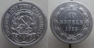 10 копеек 1923.jpg