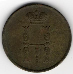 копейка 1854 год 1.jpg