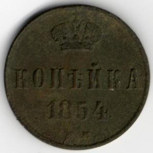 копейка 1854 год.jpg