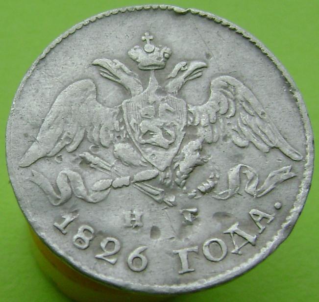 5 копеек 1826 года, спб, нг реверсjpg - размер 185,07к, загружен: 0
