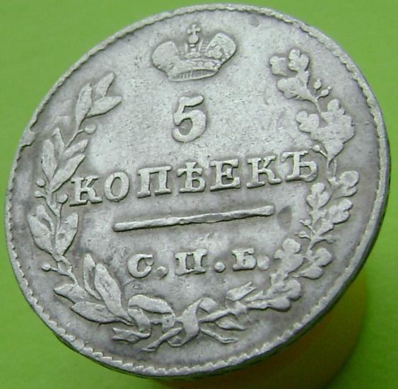 Россия, 5 копеек 1826 года, спб нг, серебро 868 пробы, биткин #149, орёл с опущенными крыльями (распродажа коллекции)