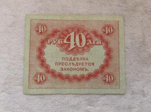 1917_40руб.jpg