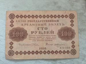1918_100руб.jpg
