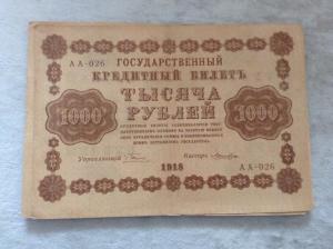 1918_1000руб.jpg