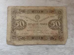 1923_50руб.jpg