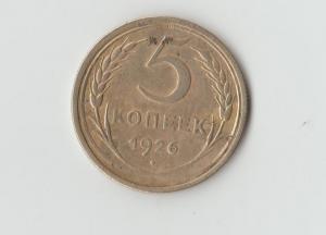 5 коп 1926.jpg