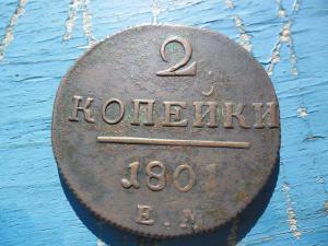 2 копейки 1801 г..jpg