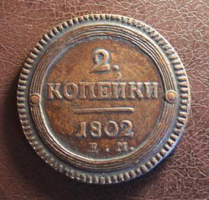 № 1.    2 копейки 1802г. №1 013.JPG