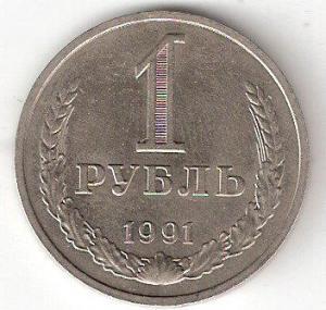 1рубль 1991м Р.jpg