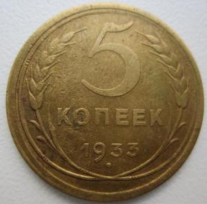 5к1933 (2).JPG