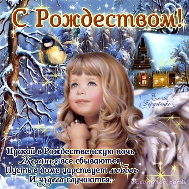 Поздравление с рождеством христовым племяннице