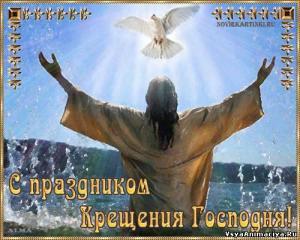 Открытки С Крещением! на сайте VsyaAnimaciya·ru.jpg