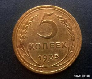 5к-1933 Р.jpg
