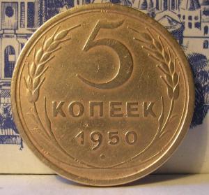 5 коп 1950 г.jpg