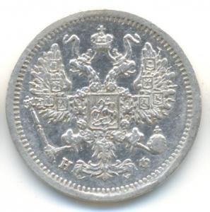 10 коп 1879а(2).jpg