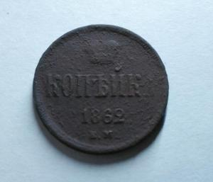 Копейка 1862.jpg