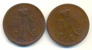 3 коп 1843 и 1844 (1).jpg