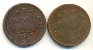 3 коп 1843 и 1844 (2).jpg
