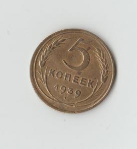 5 копеек 1939.jpg
