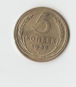 5 коп. 1936.jpg