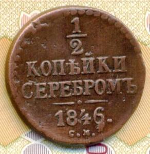 полкопейки серебром 1846см (1).jpg