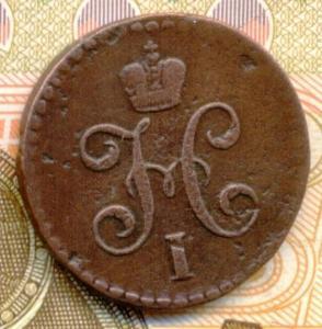 полкопейки серебром 1846см (2).jpg