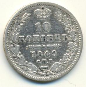 10 коп 1849 (2).jpg