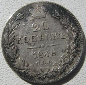 20 копеек 1838 спб.jpg