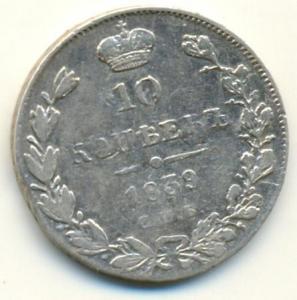 10 коп 1839 (2).jpg