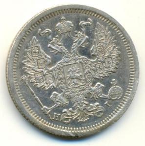 20 копеек 1874 (1).jpg